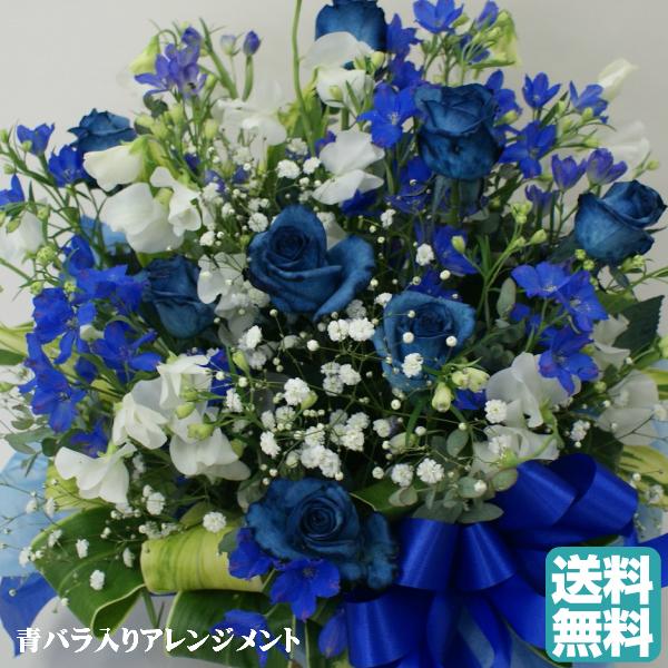 アレンジメント10000青いバラと他の花も混ぜてオリジナル【世界に一つの贈り物♪お誕生日出産祝いなどの記念に残るサプライズな贈り物】青バラ 青薔薇