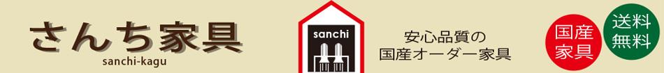 さんち家具:国産家具メーカーが製造する安心品質の家具を日本全国にお届けしています。