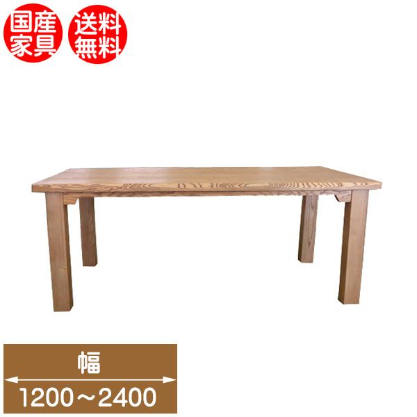 【開梱・設置・組立て無料】国産 ダイニングテーブル 4本脚 食卓 国産家具 無垢材オーダーテーブル
