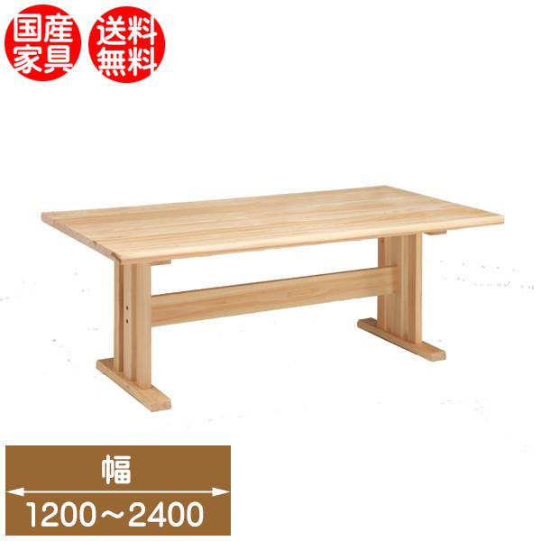 【開梱・設置・組立て無料】国産ダイニングテーブル 2本脚 食卓 国産家具 無垢材オーダーテーブル