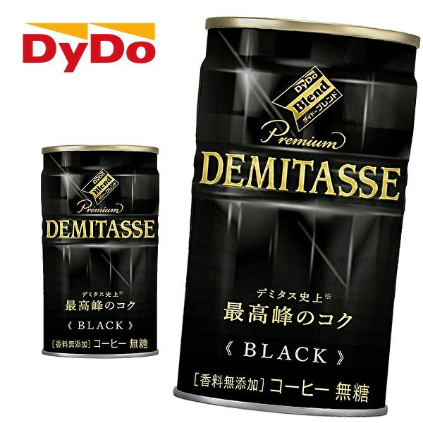 ※東北地方 北海道 沖縄県配送不可 送料無料 4ケース DyDo 公式 プレミアム ダイドーブレンド ブラック デミタス ダイドー 150g缶×30本入 激安 お買い得 キ゛フト