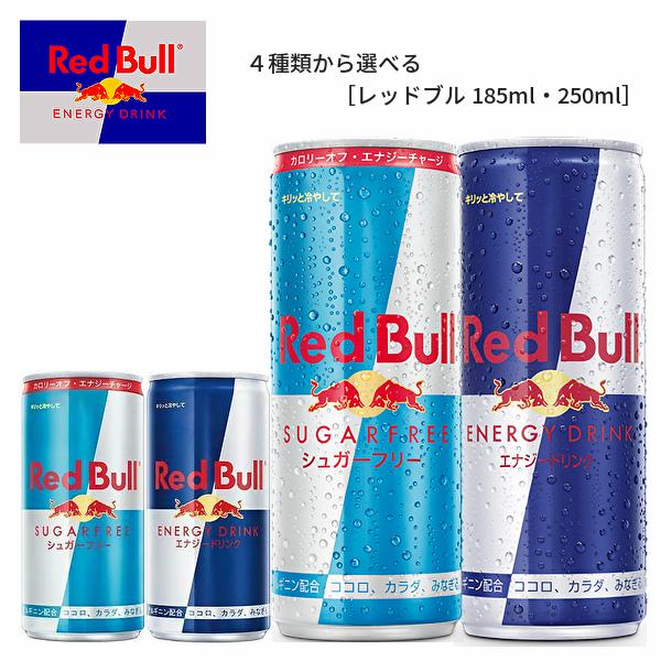 【送料無料】【選べる1ケース】Red Bull ENERGY DRINK レッドブル 各種 185ml缶・250ml缶 1ケース[エナジードリンク シュガーフリー]※東北・北海道・沖縄は別途送料必要