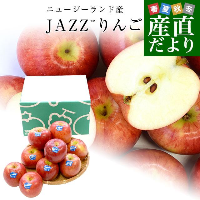 この季節に 美味しいりんご を食べるチャンスです ニュージーランド産 JAZZりんご 品種:サイフレッシュ 送料無料 11から15玉入 リンゴ 約2キロ 林檎 誕生日/お祝い 激安通販販売 市場発送