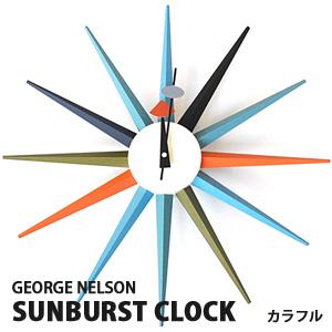 ポイント最大20倍!【GEORGE NELSON/ジョージネルソン】 SUNBURST CLOCK 壁掛け時計