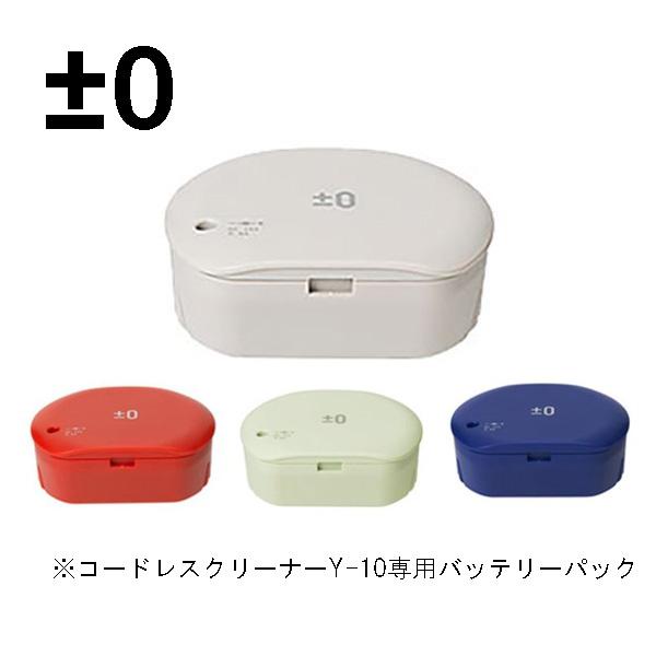ポイント10倍!【±0/プラスマイナスゼロ】 コードレスクリーナーY010用バッテリーパック