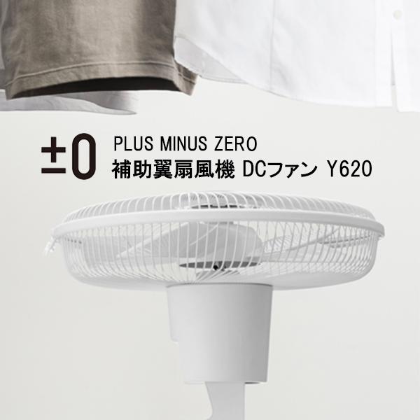 ポイント10倍!【±0/プラスマイナスゼロ】  補助翼扇風機 DCファン XQS-Y620 ホワイト