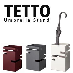 【tidy/ティディ】 TETTO ティディ テット(傘立て)