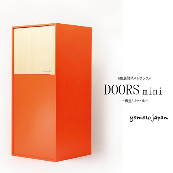 ポイント最大20倍!【ヤマト工芸】DOORS mini ドールズミニ ダストボックス