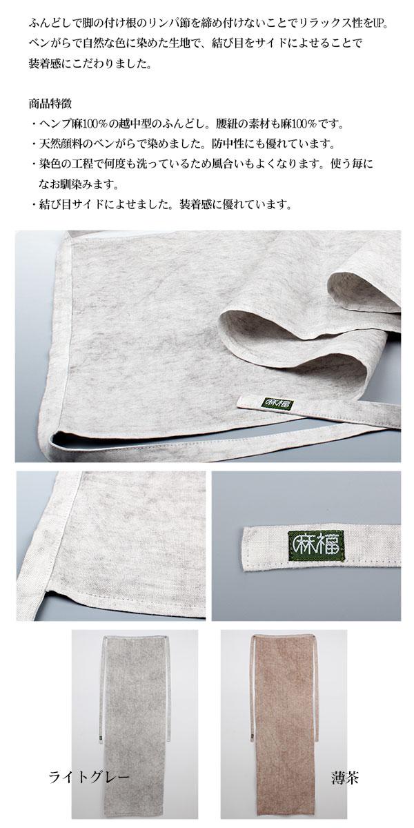 有為供亞麻fundoshibengara手染色(男子)紳士使用的/日本製造/亞麻100%/hempu/天然材料/兜襠布型實際上的店鋪和共有庫存患送1個星期左右的情况