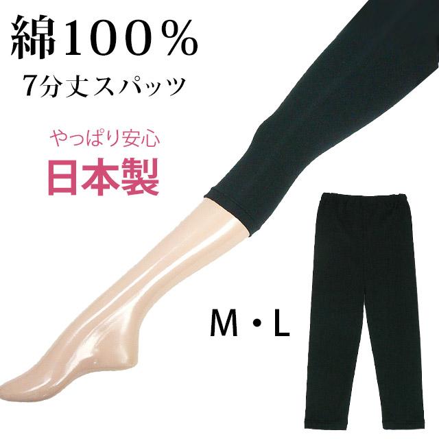 日本製 綿100% 100%品質保証 新品■送料無料■ ブラック7分丈スパッツ M L 4597 レギンス 無地こちらの商品はお届けまでに一週間ほどかかる場合がございます 100120 7分丈 綿100% 三恵