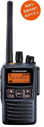 スタンダード 携帯型 5Wハイパワーデジタルトランシーバー VXD20 デジタル簡易無線機 八重洲無線 レジャー アウトドア イベント 防犯 防災