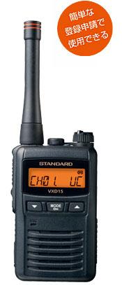スタンダード デジタル簡易無線機 登録局 VXD1S 業務用