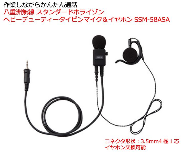【送料無料】 耳かけ式 大型オープンエアータイプ ヘビーデューティータイピンマイク イヤホン SSM-58ASA 八重洲無線 特定小電力トランシーバー デジタルトランシーバー 無線機 イヤホンマイク