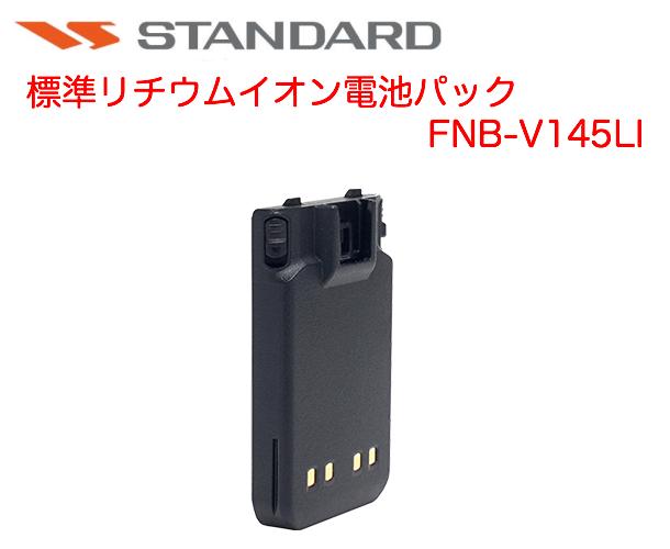 スタンダード 標準リチウムイオン電池パック FNB-V145LI AAM41X001 デジタル簡易無線 デジタルトランシーバー 八重洲無線