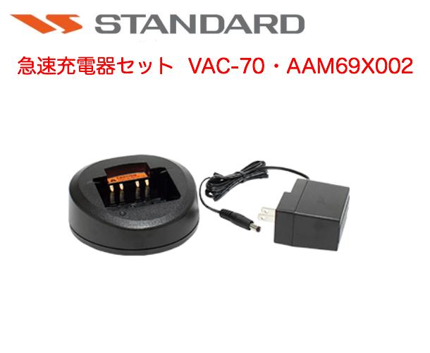 スタンダード モトローラ デジタル簡易無線機 デジタルトランシーバー 急速充電器セット VAC-70