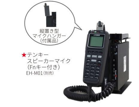 スマートウェーブ IP無線機 SV-1000 指令スタンド SV-P01 ドコモ docomo
