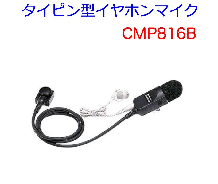 スタンダード タイピン型 イヤホンマイク CMP816B 無線インカムシステム 同時通話型 特定小電力トランシーバー 八重洲無線