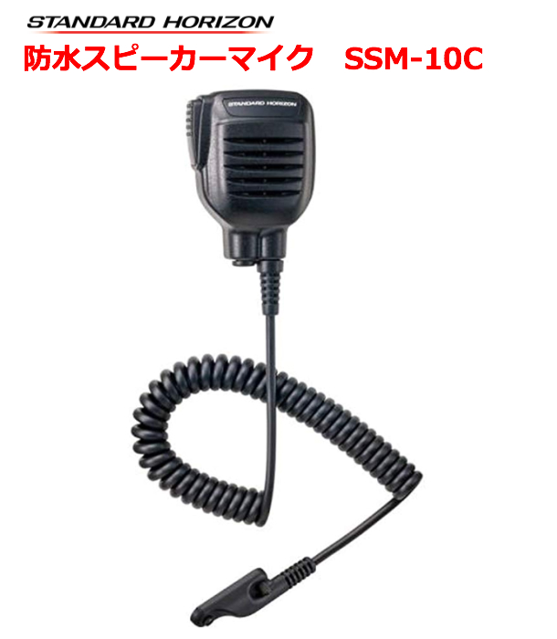 スタンダードホライゾン 防水スピーカーマイク SSM-10C 八重洲無線 デジタルトランシーバー モトローラ デジタル簡易無線機