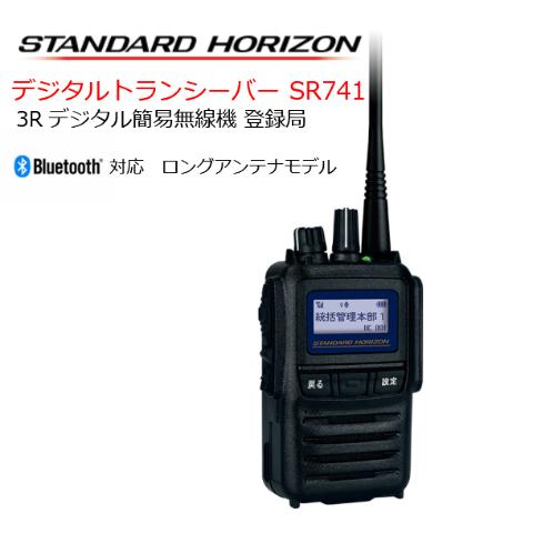 スタンダードホライゾン デジタル簡易無線機 5W ハイパワーデジタルトランシーバー SR741 Bluetooth対応 ロングアンテナモデル 3Rデジタル簡易無線 登録局 ブルートゥース