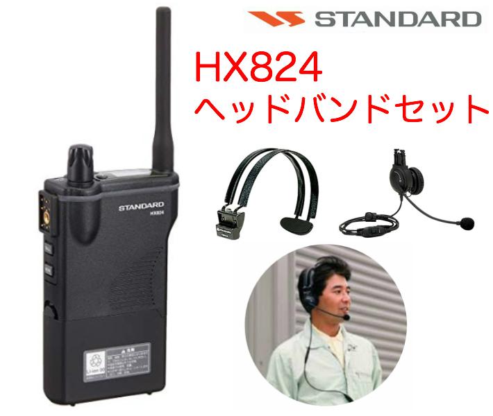 スタンダード トランシーバー用ヘッドセット HX824 Aセット 無線インカムシステム ヘッドバンド CHP820-2 CMB820 同時通話型 八重洲無線