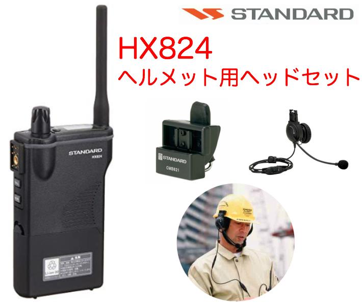 スタンダード 同時通話 特定小電力トランシーバー ヘルメット装着用 トランシーバー用ヘッドセット HX824 Bセット 無線インカムシステム ヘルメットクリップ CHP820-2 CMB821 八重洲無線