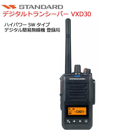 スタンダード デジタル 簡易無線機 5W ハイパワーデジタルトランシーバー 携帯型 登録局 VXD30 八重洲無線 業務用