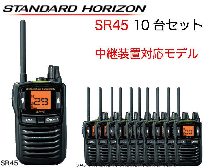 八重洲無線 スタンダードホライゾン 特定小電力 トランシーバー 10台セット SR45 中継機対応モデル 業務用 無線機 インカム