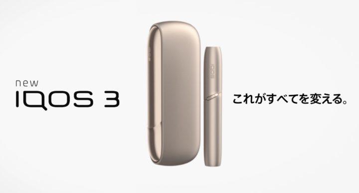 (予約販売11/15発売)新型アイコス iQOS3 アイコス3 リリアントゴールド 進化した正統後継モデル「IQOS 3」《新品・正規品》コンパクト さらに、スタイリッシュ。電子タバコ あいこす たばこ