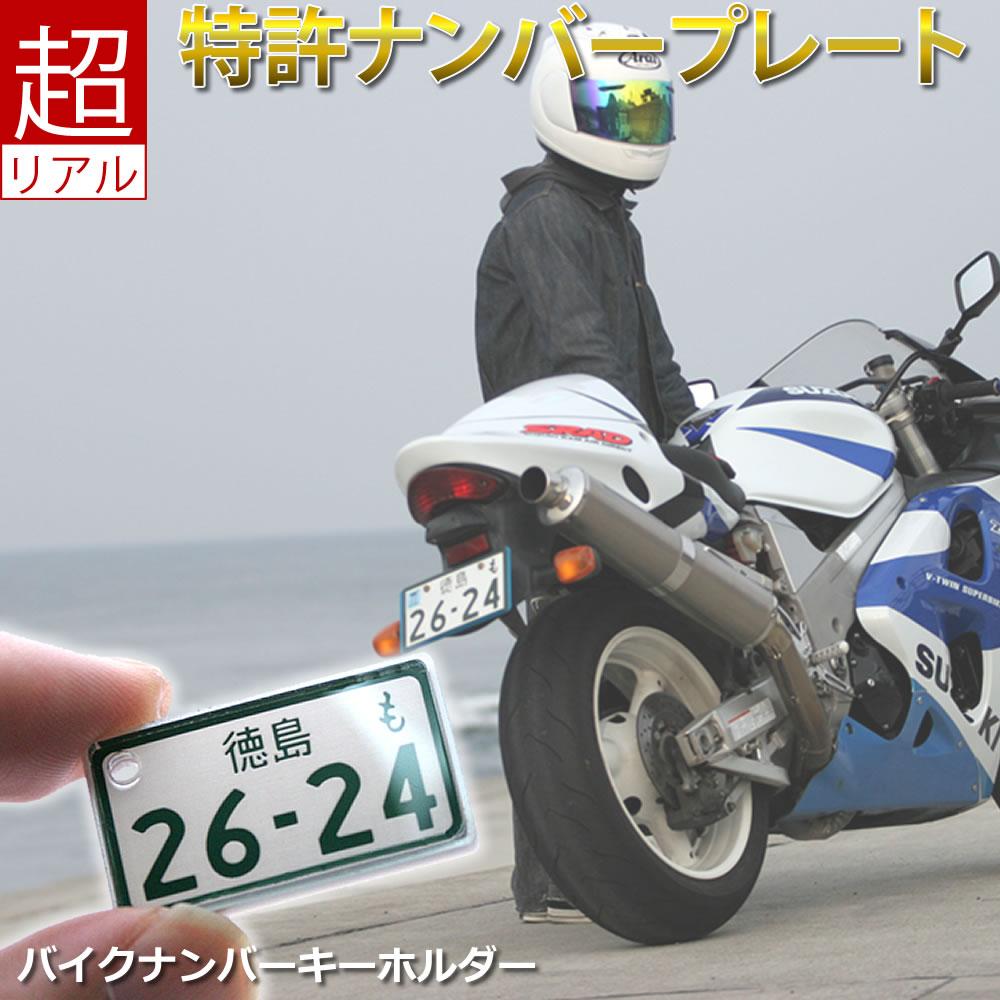 大型バイク 特許ナンバープレートキーホルダー ストラップ ポスト投函 メール便(ネコポス)送料無料/レーザー彫刻 フレーム付き 自動車ナンバーキーホルダー 車 バイク スマートフォン ギフト 贈答父の日 プレゼント