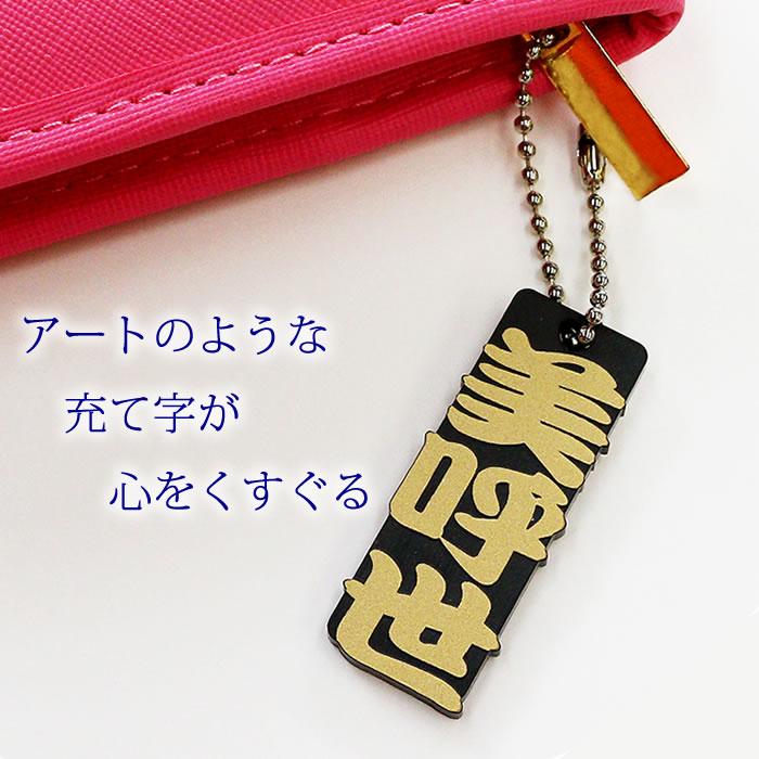 素敵な意味を持つ漢字
