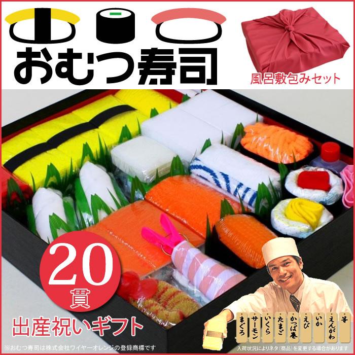 出産祝い おむつ寿司(20貫)オムツMサイズ 風呂敷包み特別セット 宅配便(あす楽対応)/出産祝い ギフトセットIN