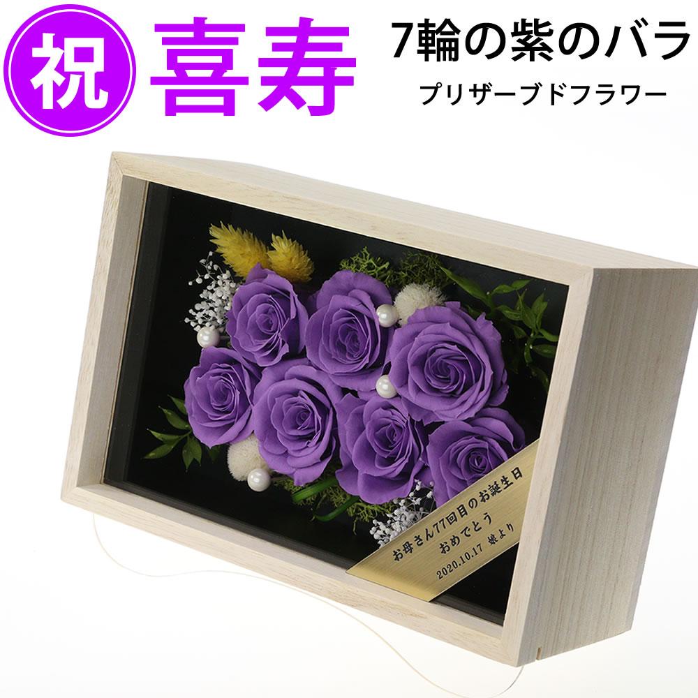 名入れ 喜寿祝い 紫色のバラ7輪 桐箱ケース入り プリザーブドフラワー 送料込み あす楽対応/紫のバラ 薔薇 ゴールドプレート メッセージ付 長寿祝い 77歳 喜寿 77才 七十七歳プレゼント