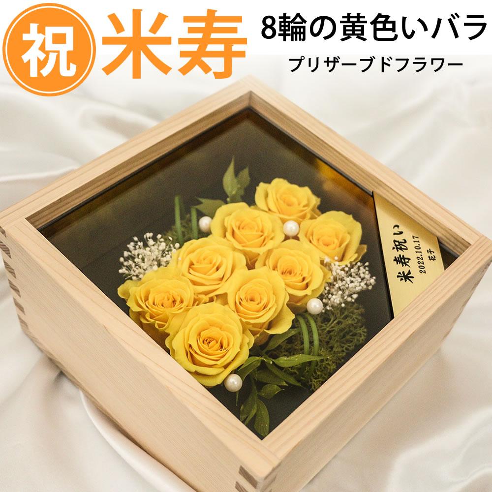 名入れ 米寿祝い 黄色のバラ8輪 桧一升ますケース入り プリザーブドフラワー 宅配便 送料無料(あす楽対応)/ゴールドプレート メッセージ付 薔薇 長寿祝い 88歳 米寿祝い 88才 八十八歳
