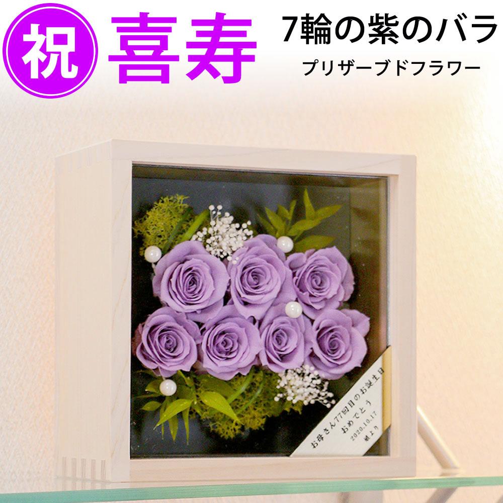 名入れ 喜寿祝い 紫のバラ 薔薇7輪 桧一升ますケース入り プリザーブドフラワー 宅配便 送料無料/ゴールドプレート メッセージ付 長寿祝い 77歳 喜寿 77才 七十七歳