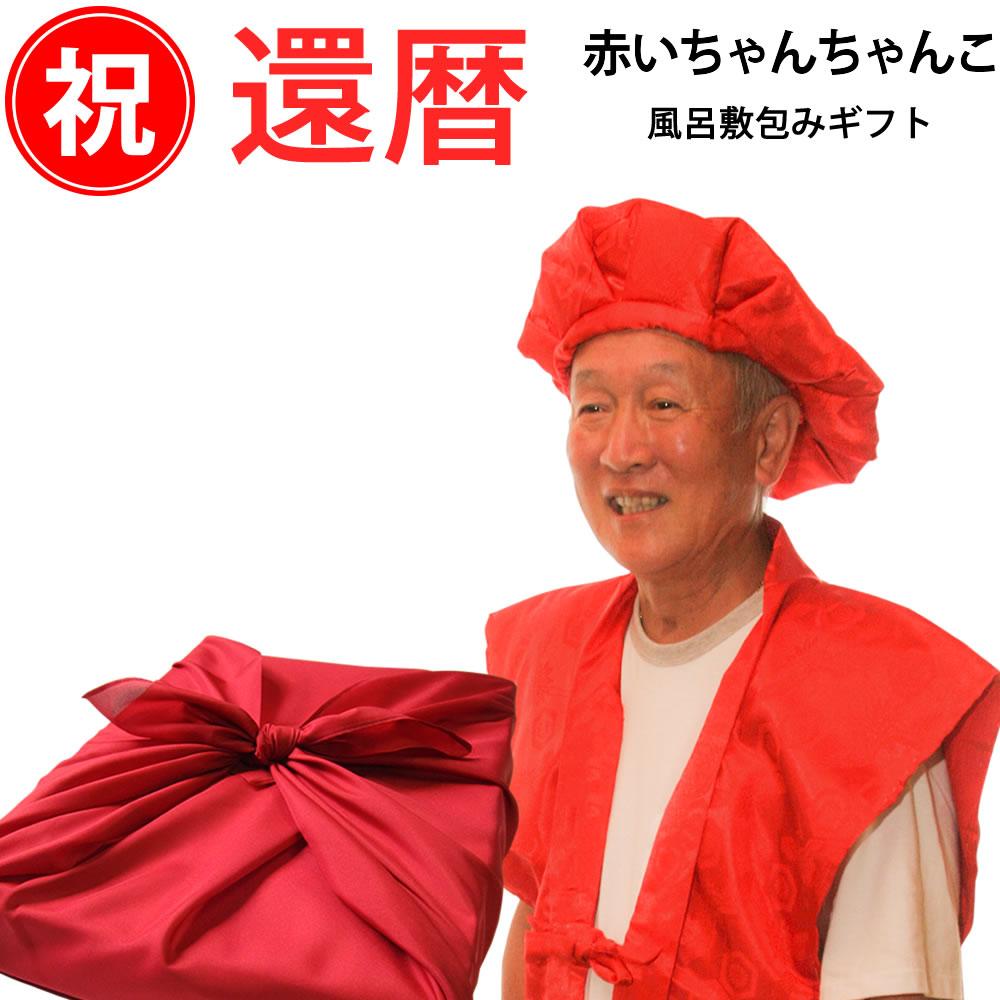 お祝いギフト用に風呂敷に包んでお届けします。赤いちゃんちゃんこ 還暦セット 還暦祝い 高級 中綿入り 末広扇子 大黒 頭巾/SS10 還暦祝い 赤いちゃんちゃんこ 風呂敷包みギフトセット(フリーサイズ)送料込み あす楽対応/長寿祝い 還暦 プレゼント 60歳 60才 六十歳 女性 父 母 退職 男性用 女性用/お買い物マラソン