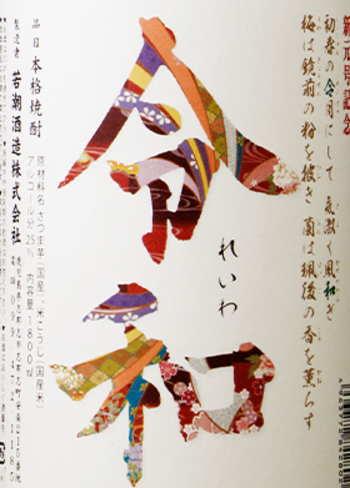 れいわ 【令和】 令和 1.8L 日本の四季折々の文化と自然を、これからの世代にも引き継いでいきたい一人ひとりの日本人が、明日への希望とともに、それぞれの花を大きく咲かせることができる、そうした日本でありたい若潮酒造 25度 蔵出し限定芋焼酎