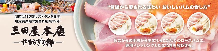 三田屋本店-やすらぎの郷-:こだわりの美味しさ 多彩に。
