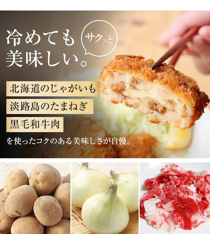 国産の牛肉を使った三田屋コロッケ【1パック5個入り】