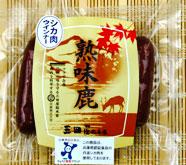 健康志向のあなたに 高い素材 三田屋総本家 オリジナル 熟味鹿肉ウインナー80g