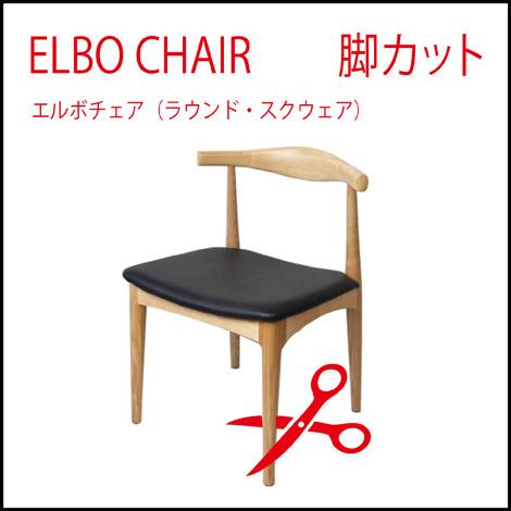 【代引不可】商品名:ELBO CHAIR(エルボ チェア)脚カット【高さ調節】【加工】【切断】【加工】【ウェグナー】【】【通販】