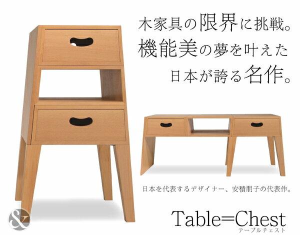 【送料無料】【日本製】【P28may10】【デザイナー:安積朋子:AZUMI】【P08mar10】abode(アボード)商品名:Table=Chest(テーブル=チェスト)【05P28may10】 新規店【P28may10 新規店】【P08mar10】【P0222】【tokubai0525】, 前田かしわ店:f893e616 --- jpsauveniere.be