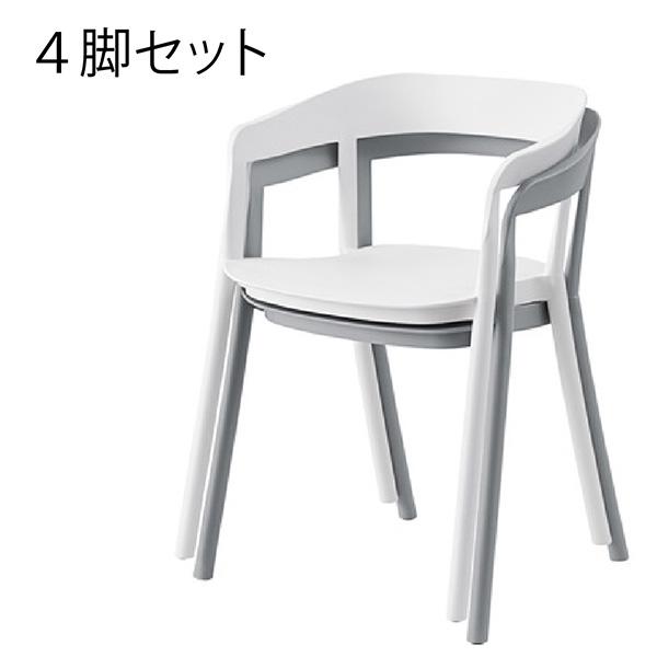 商品名:ETHOS ARM CHAIR(エートスアームチェア)4脚セット【ダイニングチェア】【椅子】【デザイナーズ】【モダン】【SCL】【書斎】【お庭】【スタッキング】【カフェ】【レストラン】【在宅勤務】【504】【ガーデン】【屋外兼用】【通販】