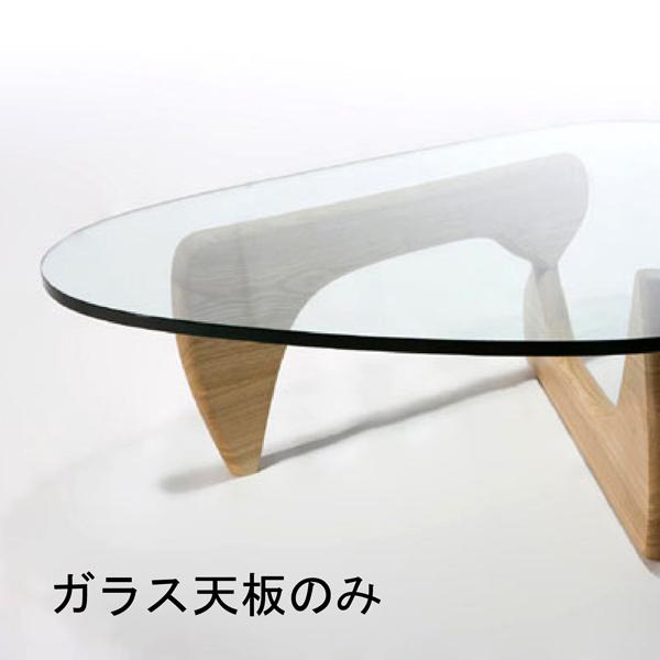 【デザイナー:イサム・ノグチ】商品名:NOGUCHI TABLE(ノグチテーブル)ガラス天板のみ【リプロダクト・復刻版/保証付き】【デザイナーズ】【センターテーブル】【ガラステーブル】【】【通販】
