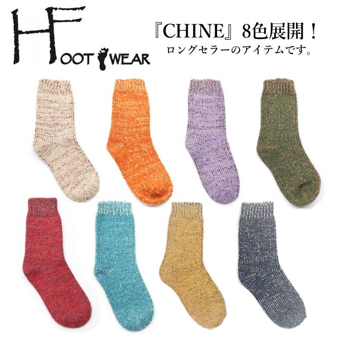 ゆったりと編まれ ふんわり柔らかな履き心地のポルトガル製の靴下《H FOOTWEAR エイチフットウェア》ミックス糸で編まれカラフル コーディネートのアクセントにも 即納 H エイチフットウェア CHINE ユニセックス アクリル アウトドア 山登り 日本製 杢 ミックス ウール 履き心地 18%OFF 靴下