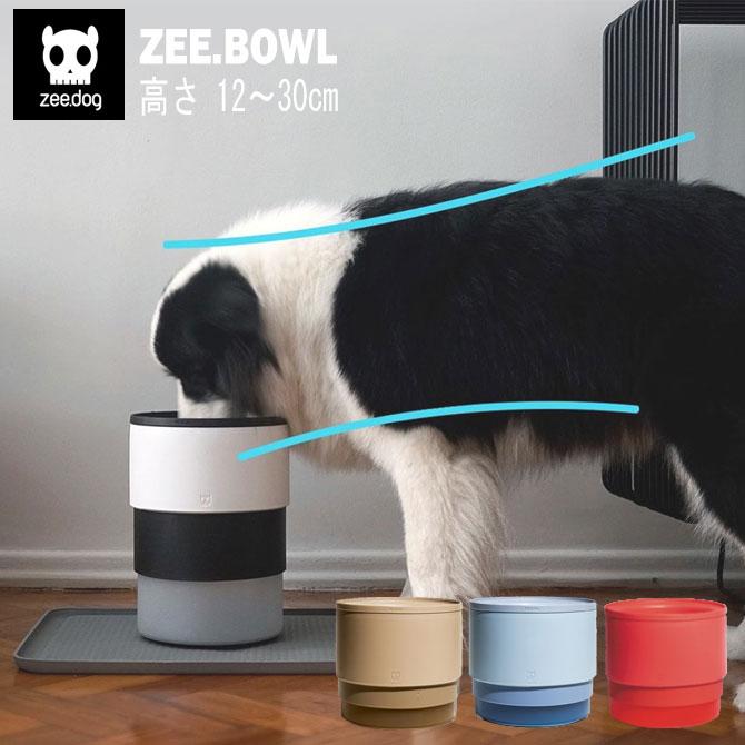 アメリカから上陸 ZEE DOG ジードッグ ブラジルデザインならではのビビットでクールなカラーがおしゃれで可愛い 犬と人との新しいライフスタイルを提案するDOGブランドです 送料無料 即納 あす楽 zee.dog ZEE.BOWL ジーボウル 食器 姿勢 ご飯 おしゃれ カラー豊富 カラフル 早食い防止 フード 可愛い ワンタッチ 祝開店大放出セール開催中 人気ブレゼント! スカル お散歩 ペット