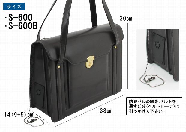 b204f27cbc8f 【ひったくり対策バッグ】S-600B防犯ブザー付渉外鞄レディースビジネスバッグ