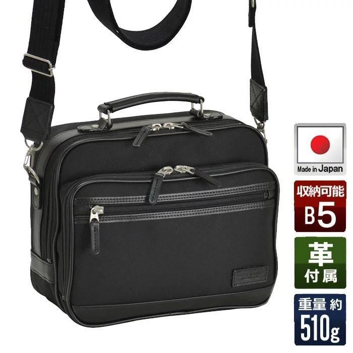 ショルダーバッグ メンズ 斜めがけ B5 2way 日本製 豊岡製鞄 軽量 ナイロン 黒 ブラック #33702