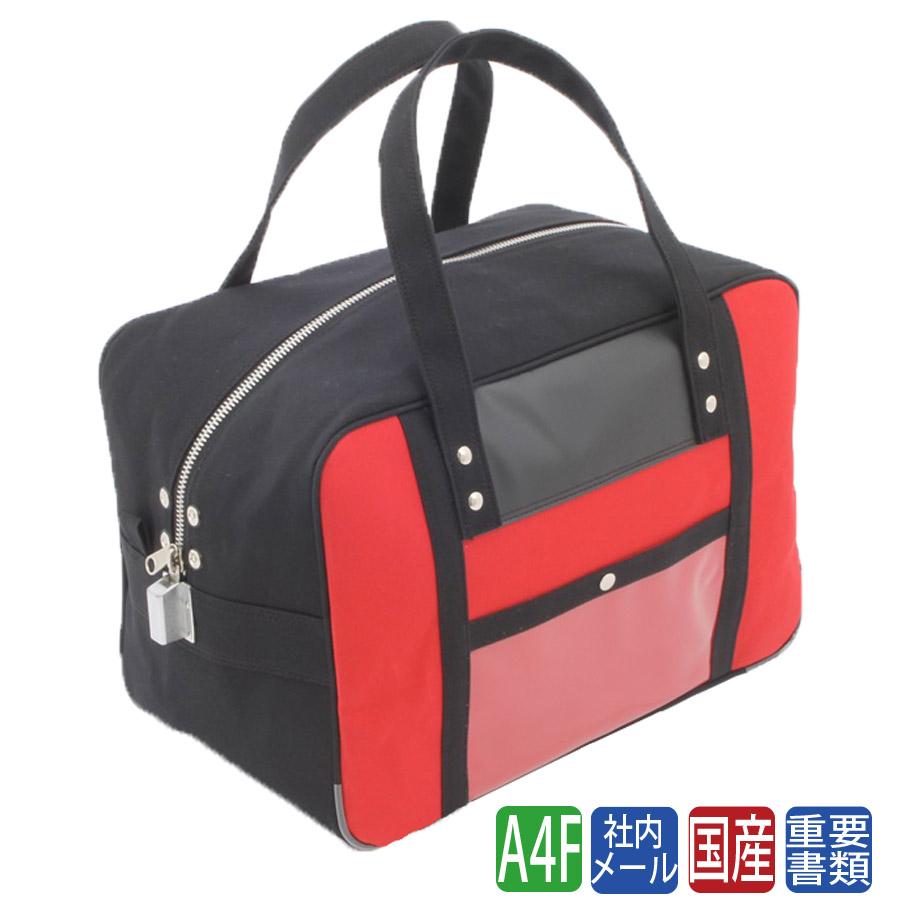 【バッグ 鍵つき】メールバッグ 帆布メール用ボストンMマチ広サイズSHシリンダー錠付 W41×H29×D24センチ(まとめ買いサービス対象商品) かばん/カバン/鞄/鍵付き/セキュリティバッグ