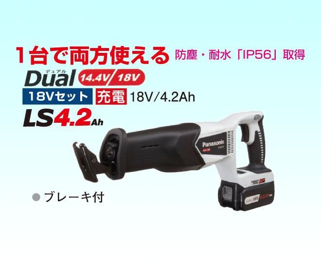 【パナソニック(Panasonic)】 レシプロソー EZ45A1LS2G-H