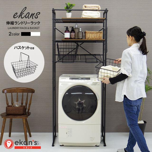 洗濯機の上を有効活用してすっきり収納!おしゃれなランドリーラックのおすすめは?